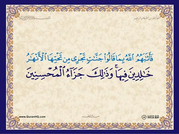 الآية رقم 85 من سورة المائدة الكريمة المباركة Aeoo_a72