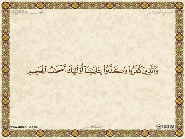 الآية رقم 86 من سورة المائدة الكريمة المباركة Aeoo_a73