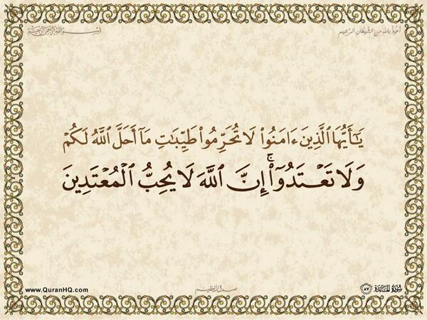 الآية رقم 87 من سورة المائدة الكريمة المباركة Aeoo_a74