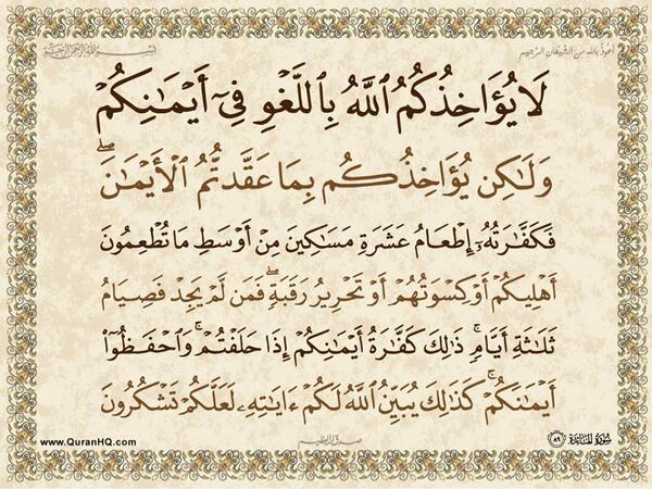 الآية رقم 89 من سورة المائدة الكريمة المباركة Aeoo_a76
