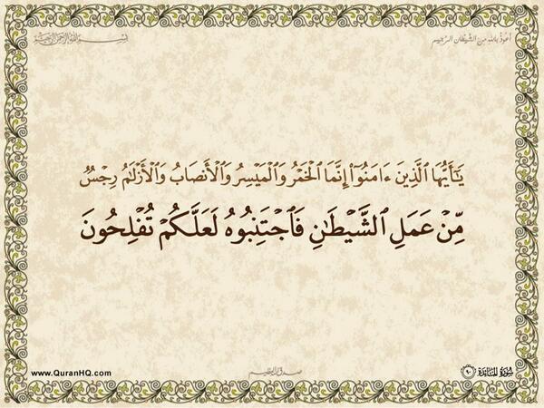الآية رقم 90 من سورة المائدة الكريمة المباركة Aeoo_a77