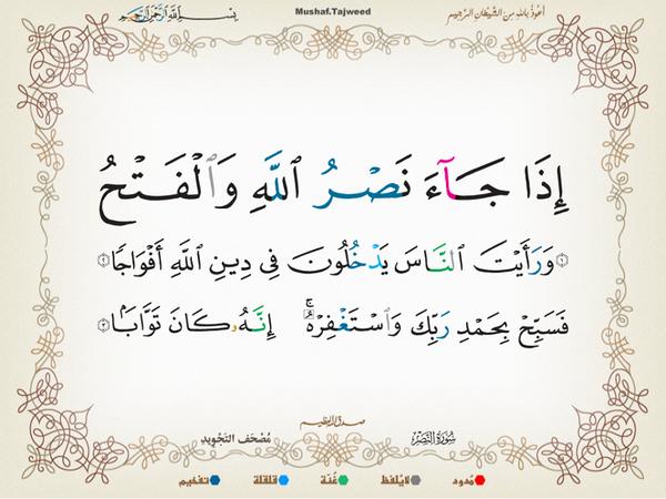سورة النصر الكريمة المباركة Io_aa_10