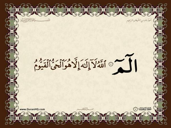 الآيات 1 و 2 من سورة آل عمران الكريمة المباركة Oia_aa10