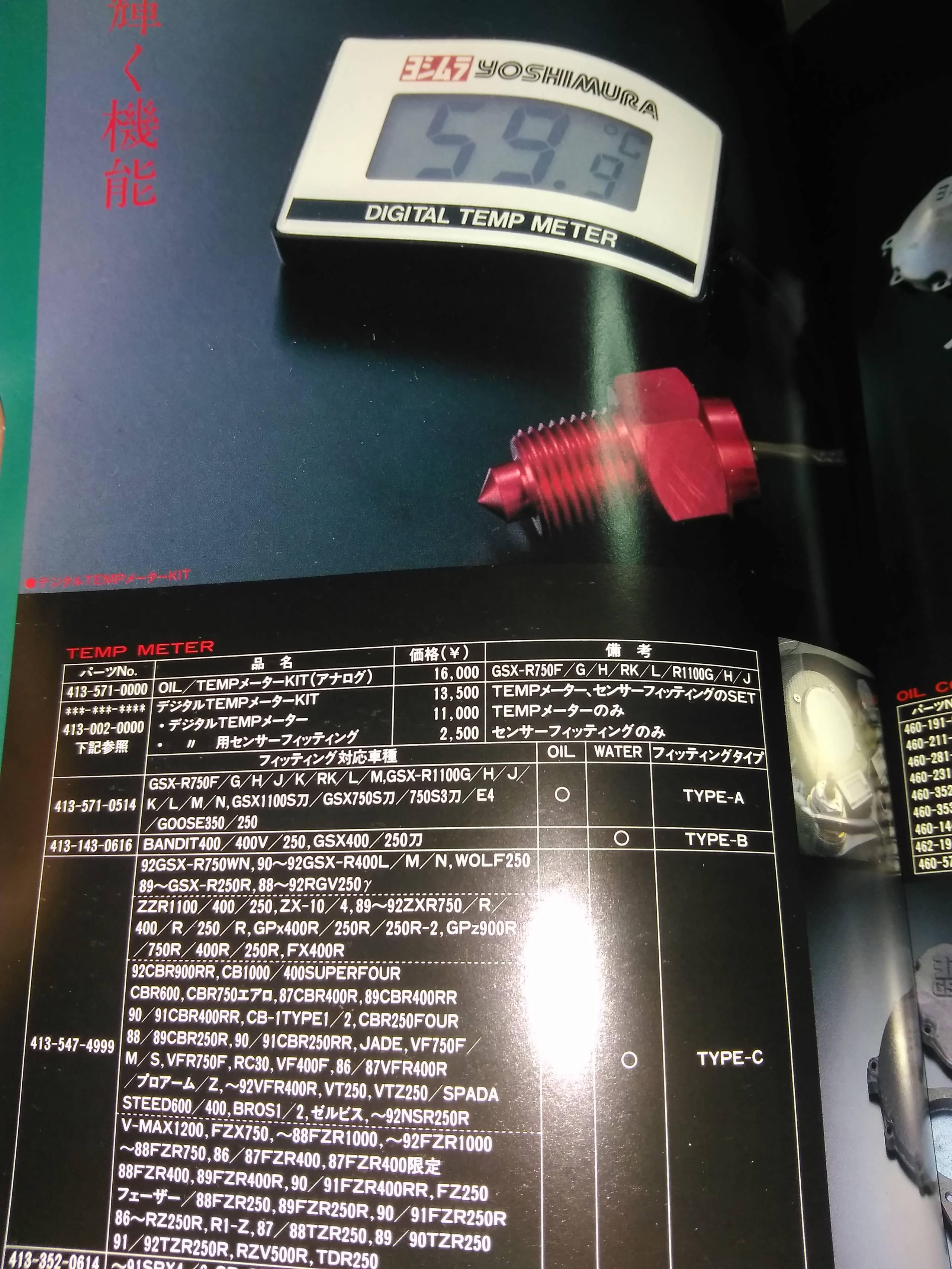ATENCION, porno duro: Catalogo de chuches Yoshimura 93-95 Img_2013