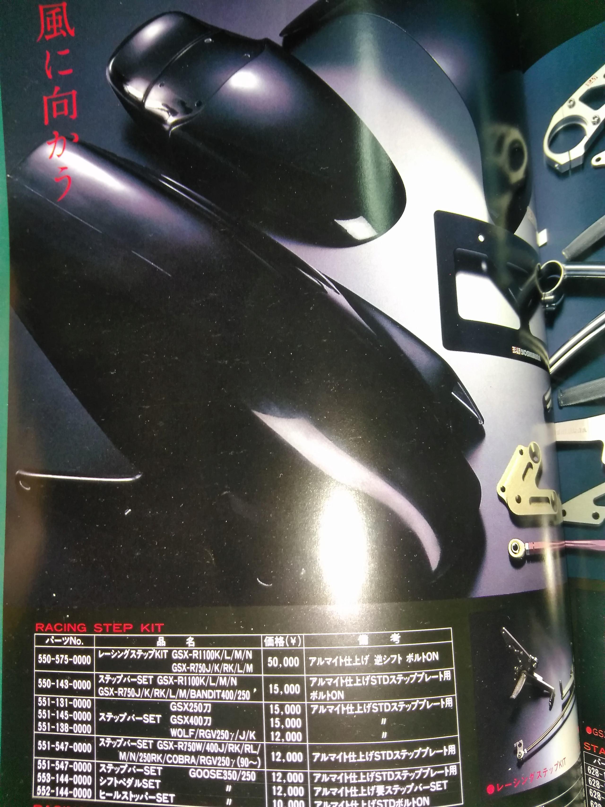 ATENCION, porno duro: Catalogo de chuches Yoshimura 93-95 Img_2014