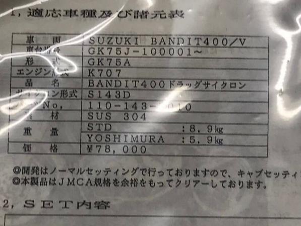 Linea completa de escape Yoshimura Cyclone A ESTRENAR Y0410