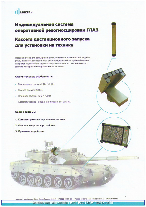 Russian Ground Forces: News #2 - Page 35 000157