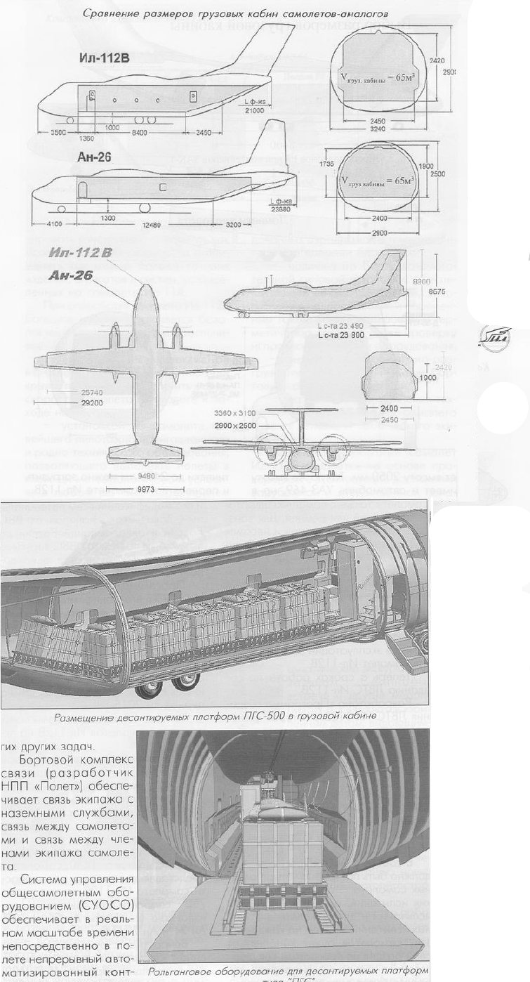 Il-112V light military transport  - Page 13 000259
