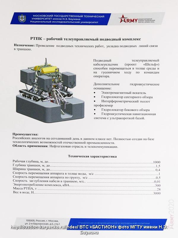 Νew Technologies and Innovation Development in Russia - Page 28 000431