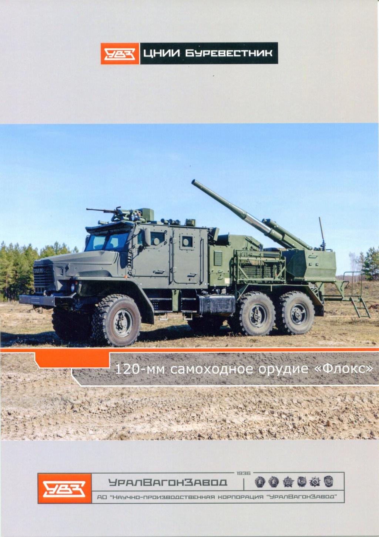 Russian Gun Artillery: Discussion Thread - Page 13 001813