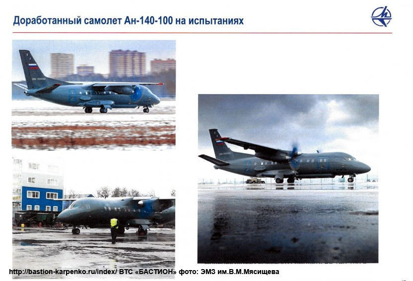 Utility/Auxilliary aircrafts in RuAF - Page 7 An-14011