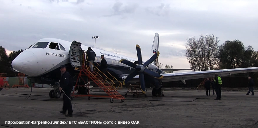 Russian Civil Aviation: News #3 - Page 34 Il-11410