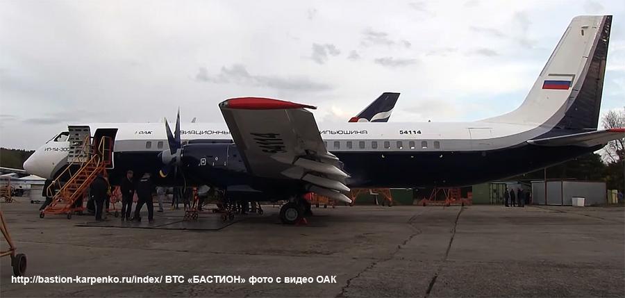 Russian Civil Aviation: News #3 - Page 34 Il-11411
