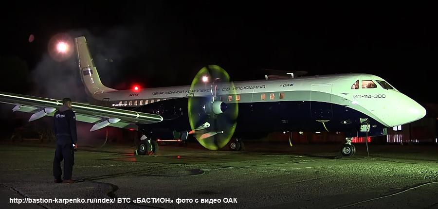 Russian Civil Aviation: News #3 - Page 34 Il-11412