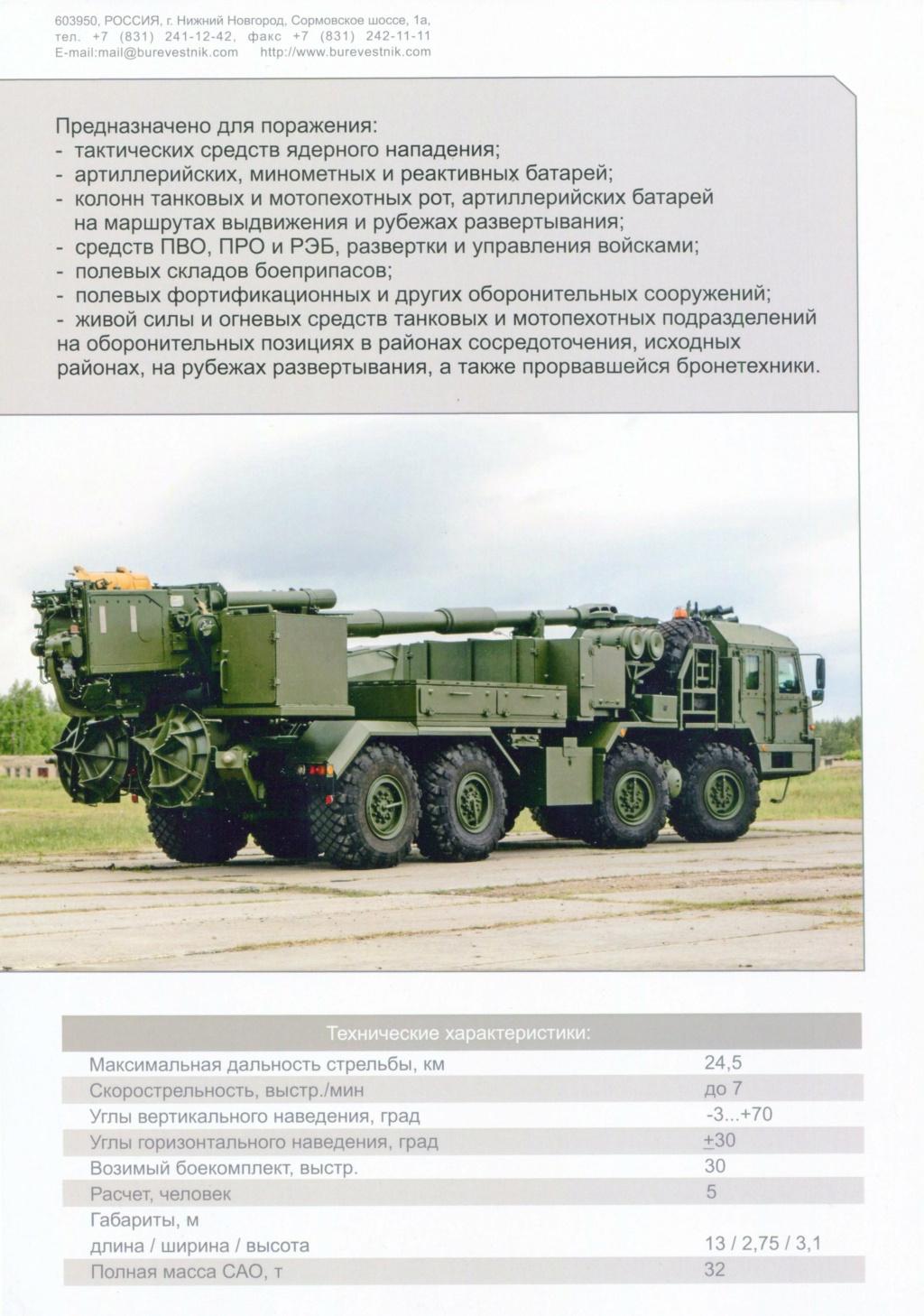 """2S43 """"Malva"""" 152-mm self-propelled howitzer - Page 2 Jgjgjk10"""