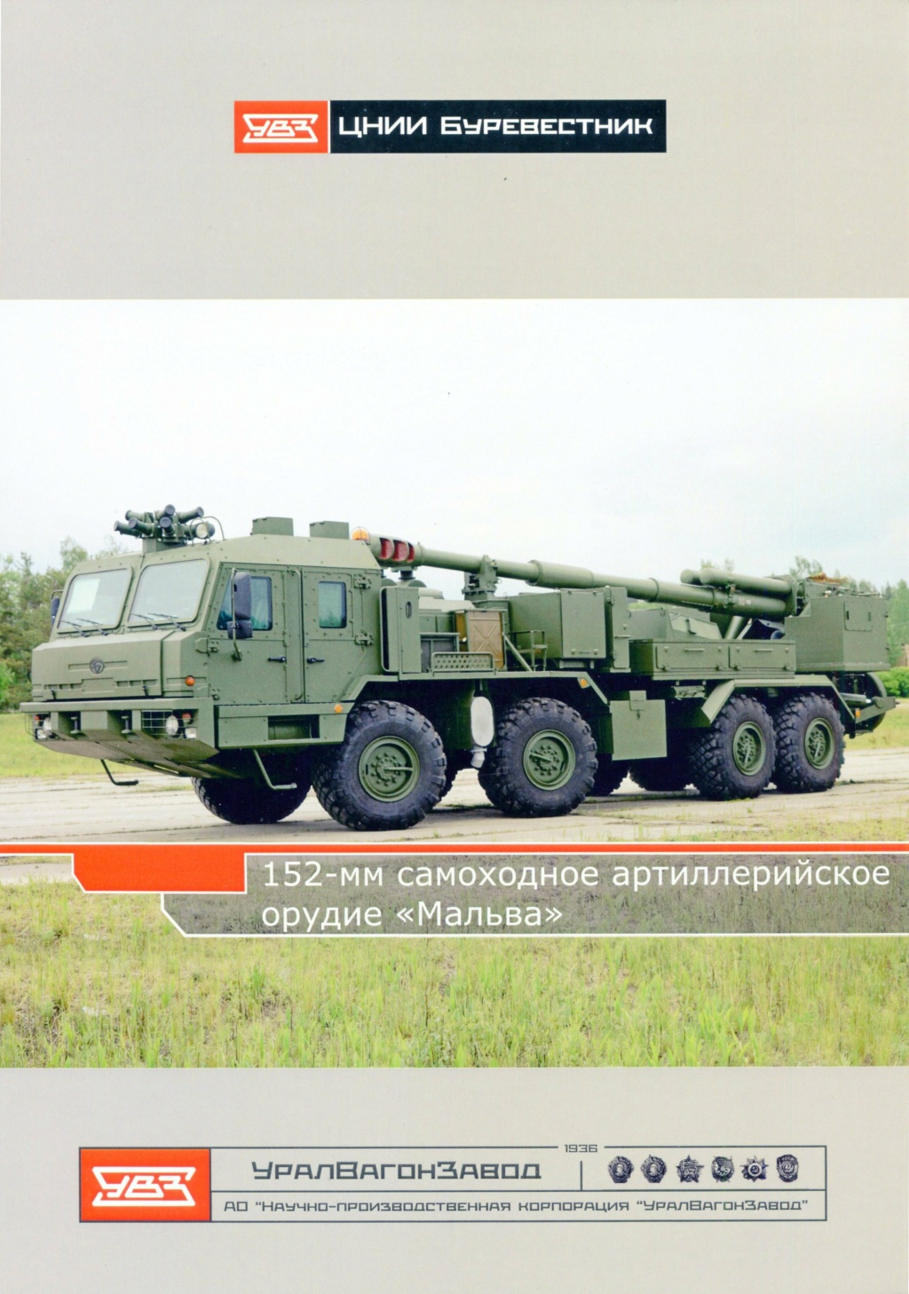 "2S43 ""Malva"" 152-mm self-propelled howitzer - Page 2 Ntoyie10"