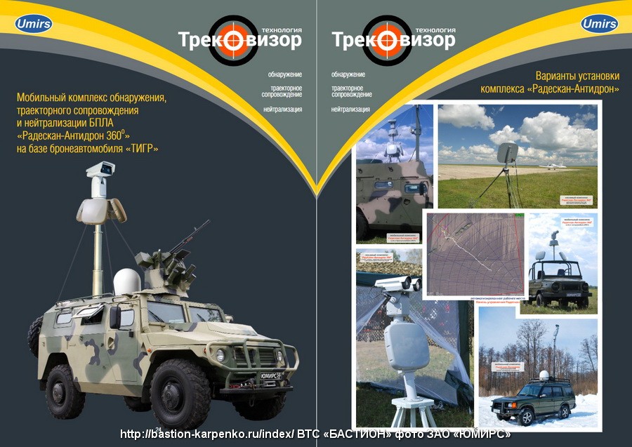Russian Ground Forces: News #2 - Page 35 Radisk14