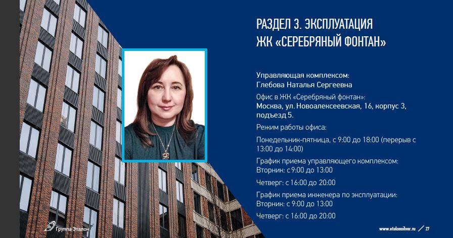 """Ещё одна бизнес-опция ЖК """"Серебряный фонтан"""" - система бесконтактного доступа в МОПах E10"""