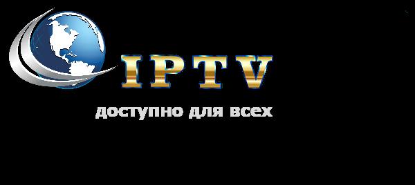IPTV ПЛЕЙЛИСТЫ