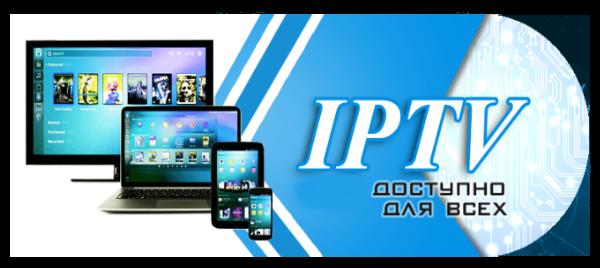 АКТУАЛЬНЫЕ  IPTV ПЛЕЙЛИСТЫ