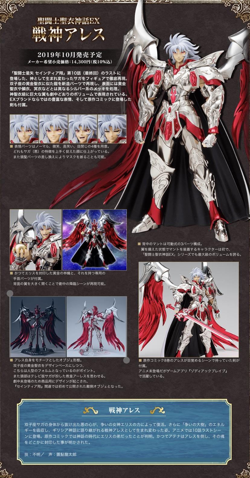 [Comentário] Saint Cloth Myth EX - Deus Ares Sainthia Sho 23ebcc10