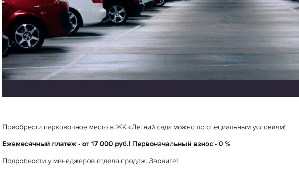 "Парковки в ЖК ""Летний сад"" - Страница 7 1110"