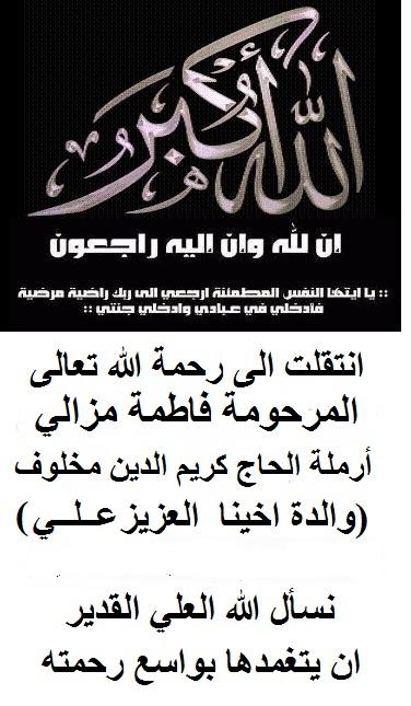 Allahou akbar [ Nécrologie ] - Page 22 Allaho10