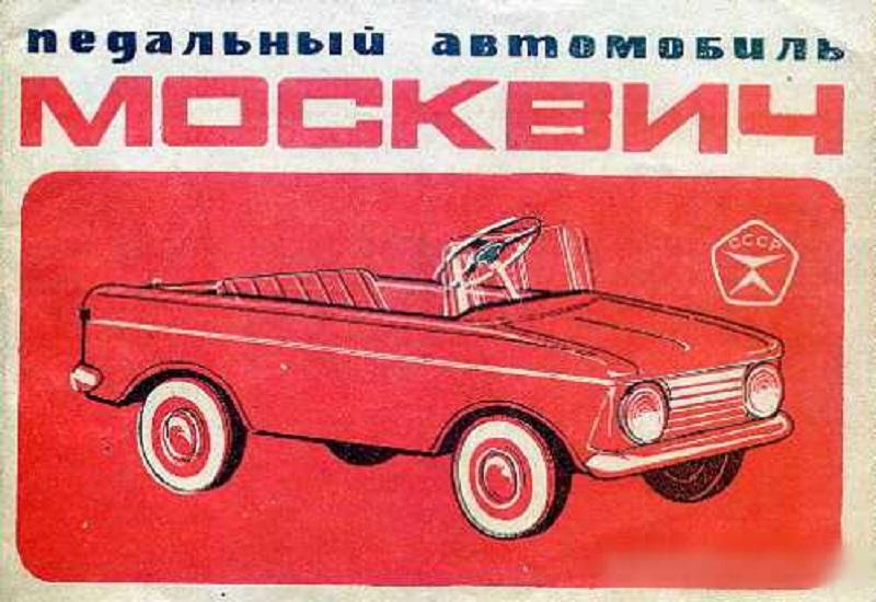 soudure Moskvich 10z04110