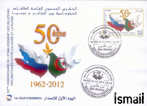 50ème anniversaire de l'établissement des relations diplomatiques entre l'Algérie et la Russie Fdc10