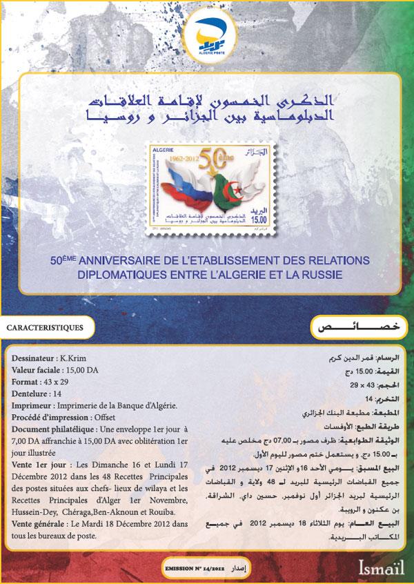 50ème anniversaire de l'établissement des relations diplomatiques entre l'Algérie et la Russie Russie10