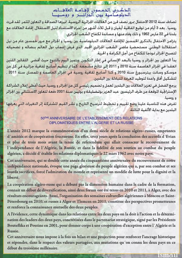 50ème anniversaire de l'établissement des relations diplomatiques entre l'Algérie et la Russie Russie11