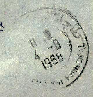 Tarifs postaux du Maroc de 1980 à 2000 Z10