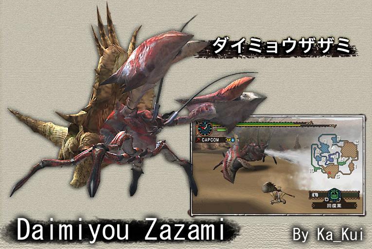 descripciones de los monstruos Daimiy10
