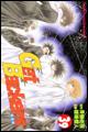 News diverses manga 00000110