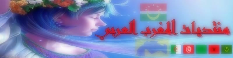 منتديات المغرب العربي 16051610