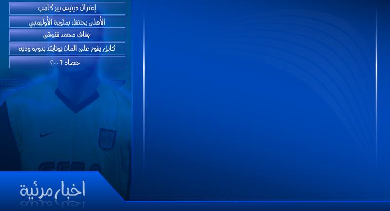 مجلة الاهلى الاليكترونية عدد ابوتريكة 030610