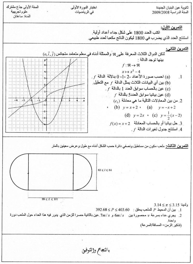 اختبار الدورة الاولى في الرياضيات للسنة الاولى جذع مشترك علوم تجريبية Img00310