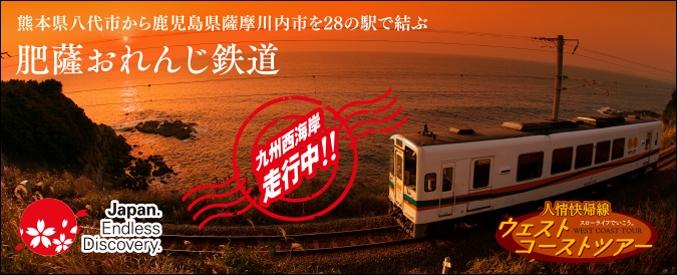 H- REGION DE KYUSHU Slider10
