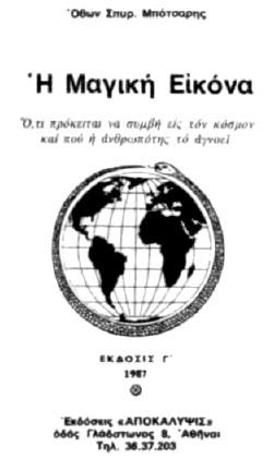 SELLO DE LOS E.U. Y LA SERPIENTE OURÓBOROS - Página 2 21264031