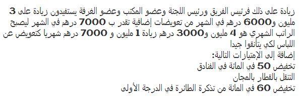 Le prix  a payer pour la démocratie  ثمن و كلفة الديمقراطية Mimoun17