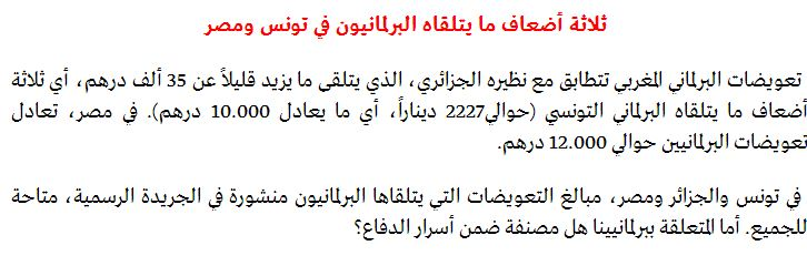 Le prix  a payer pour la démocratie  ثمن و كلفة الديمقراطية Mimoun19