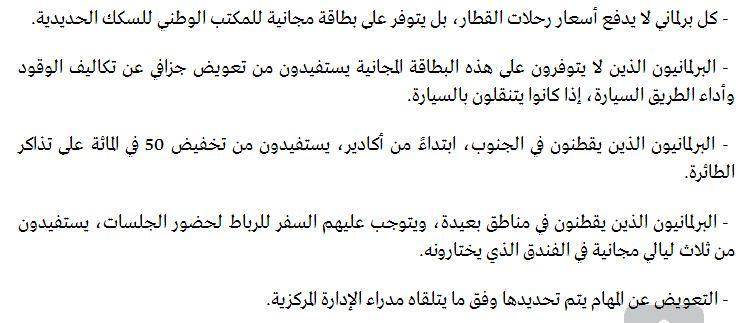 Le prix  a payer pour la démocratie  ثمن و كلفة الديمقراطية Mimoun21