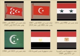 قصة علم مصر 65787611