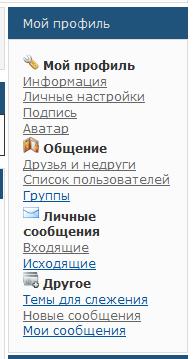 Личная панель управления пользователя Contro10