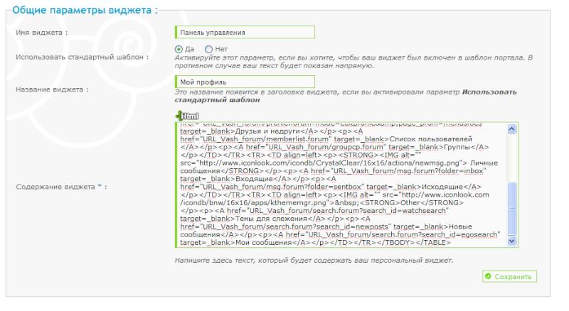 Личная панель управления пользователя Contro11