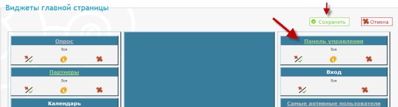 Личная панель управления пользователя Contro12