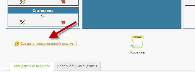 Личная панель управления пользователя Create10