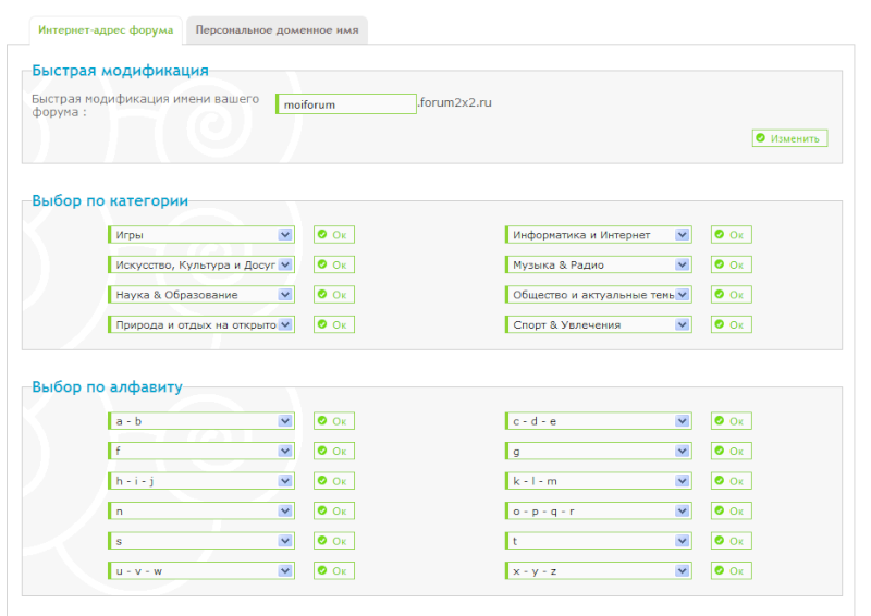 Добавление новых доменов в списке доменов, доступных  для ваших форумов Indern10