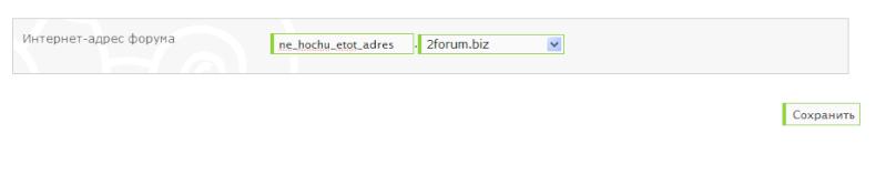 Добавление новых доменов в списке доменов, доступных  для ваших форумов Intern10