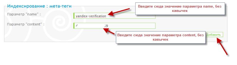 Как добавить форум в поисковики?  Metata14